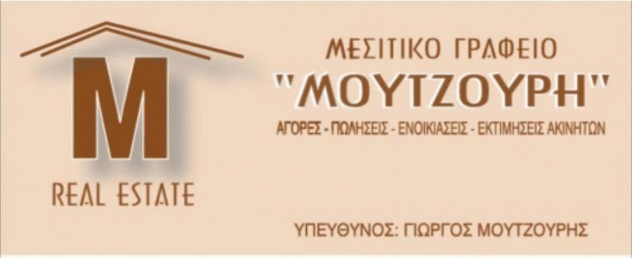 Κτηματομεσιτικό γραφείο 'ΜΟΥΤΖΟΥΡΗ'