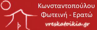 ΚΩΝΣΤΑΝΤΟΠΟΥΛΟΥ ΦΩΤΕΙΝΗ-ΕΡΑΤΩ